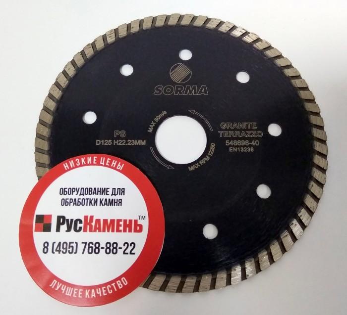 Отрезной диск D125*2.0*7 22.2, PS турбо, по граниту Sorma