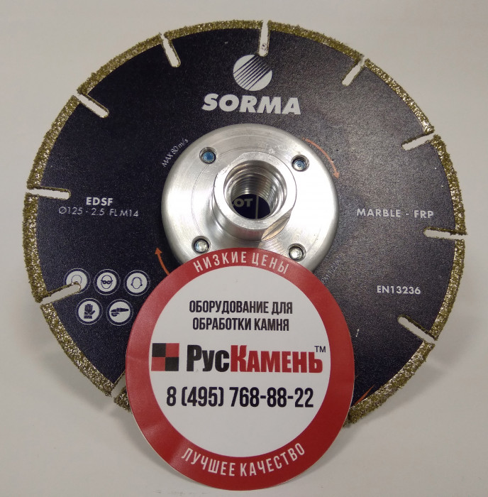 Отрезной диск D125*2,5*30 M14 с фланцем, EDSF гальванический, с подшлифовкой по мрамору Sorma