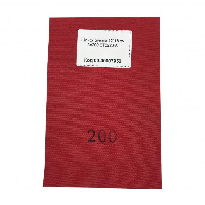 Алмазная шлифовальная бумага 280х230 мм, №200